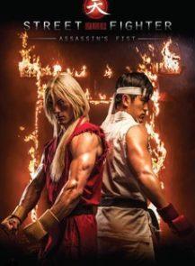 Street-Fighter-Assassin's-Fist-สตรีทไฟท์เตอร์-ฤทธิ์หมัดสะท้านโลกันตร์-(2014)