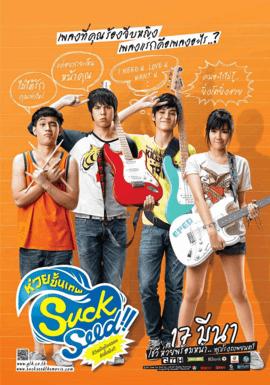 SuckSeed-ซักซีด-ห่วยขั้นเทพ-(2011)