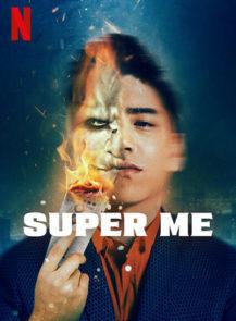Super-Me-ยอดมนุษย์สุดโต่ง-(2021)