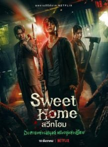 Sweet-Home-สวีทโฮม-(2020)
