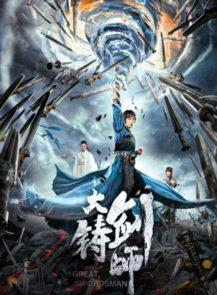 Sword-of-Destiny-ปรมาจารย์ช่างตีดาบ-(2021)-[ซับไทย]