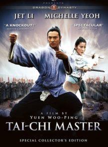 TAI-CHI MASTER-มังกรไท้เก๊ก-คนไม่ยอมคน-(1993)