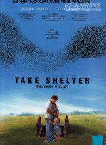 TAKE-SHELTER-สัญญาณตาย-หายนะลวง-(2011)
