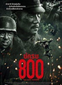 THE-EIGHT-HUNDRED-นักรบ-800-(2020)
