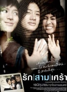 THE-LAST-MOMENT-รัก-สาม-เศร้า-(2008)