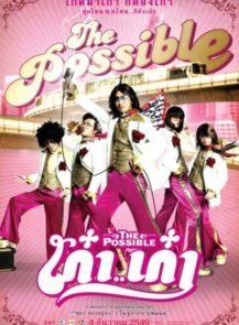 THE-POSSIBLE-เก๋า..เก๋า-(2006)