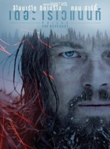 THE REVENANT เดอะ เรเวแนนท์ ต้องรอด (2015)