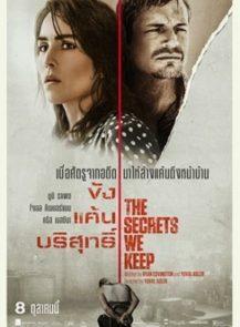 THE-SECRETS-WE-KEEP-ขัง-แค้น-บริสุทธิ์-(2020)