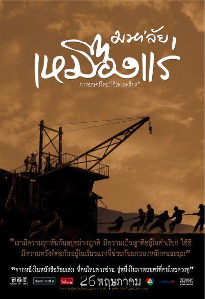 THE-TIN-MINE-มหา'ลัย-เหมืองแร่-(2005)