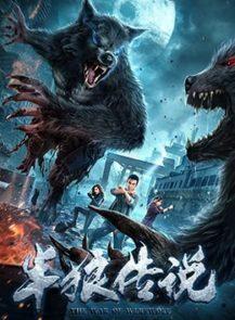 THE-WAR-OF-WEREWOLF-(2021)-ตำนานมนุษย์ครึ่งหมาป่า-[ซับไทย]
