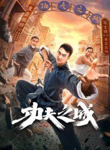 The-City-of-Kungfu-กังฟูซิตี้-(2019)-[ซับไทย]
