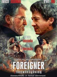 The-Foreigner-2-โคตรพยัคฆ์ผู้ยิ่งใหญ่-(2017)