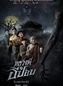 The-Ghoul-Horror-At-The-Howling-Field-หลวงพี่กะอีปอบ-(2020)