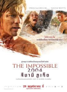 The-Impossible-สึนามิภูเก็ต-(2012)