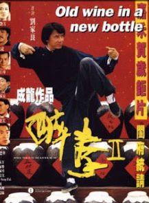 The-Legend-of-Drunken-Master-2-ไอ้หนุ่มหมัดเมา-ภาค-2-(1994)