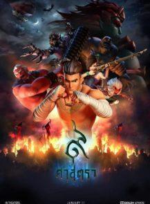 The-Legend-of-Muay-Thai-9-Satra-9-ศาสตรา-(2018)