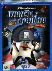 The-Penguins-Of-Madagascar-Vol-7-เพนกวินจอมป่วน-ก๊วนมาดากัสการ์-ชุด-7