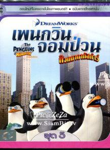 The-Penguins-Of-Madagascar-Vol.5-เพนกวินจอมป่วน-ก๊วนมาดากัสการ์-ชุด-5The-Penguins-Of-Madagascar-Vol.5-เพนกวินจอมป่วน-ก๊วนมาดากัสการ์-ชุด-5