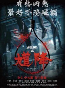 The-Rope-Curse-2-เชือกอาถรรพ์ 2-(2020)-[ซับไทย]