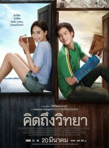 The-Teacher's-Diary-(Kid-Teung-Wittaya)-คิดถึงวิทยา-(2014)