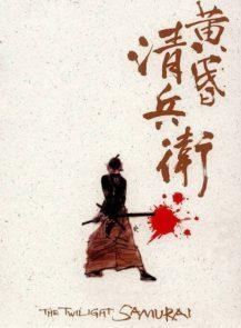 The-Twilight-Samurai-ทไวไลท์-ซามูไร-(2002)