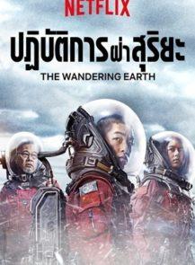 The-Wandering-Earth-ปฏิบัติการฝ่าสุริยะ-(2019)