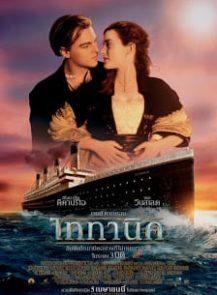 Titanic-ไททานิค-(1997)