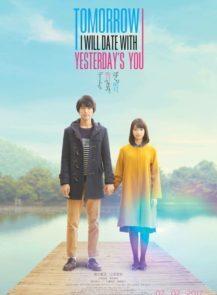 Tomorrow-I-Will-Date-with-Yesterday's-You-พรุ่งนี้ผมจะเดตกับเธอคนเมื่อวาน-(2016)