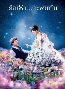 Tonight-At-Romance-Theater-รักเรา-จะพบกัน-(2018)