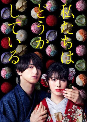 Watashitachi-wa-Douka-Shiteiru-ซ่อนแค้นลวงรัก-ซากุระสีเลือด-(2020)-[ซับไทย]