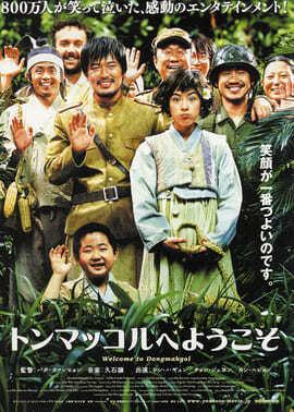 Welcome-to-Dongmakgol-ยัยตัวจุ้น-วุ่นสมรภูมิป่วน-(2005)