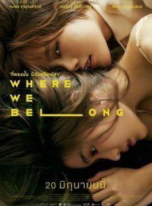 Where-We-Belong-ที่ตรงนั้น-มีฉันหรือเปล่า-(2019)