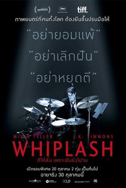 Whiplash ตีให้ลั่น เพราะว่าฝันยังไม่จบ (2014)