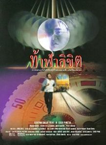 Who-Is-Running-ท้าฟ้าลิขิต-(1998)