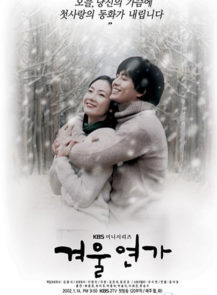 Winter-Love-Song-เพลงรักในสายลมหนาว-(2002)