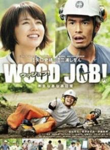 Wood-Job-Kamusari-ตัดไม้ไม่ทำลายป่า-แดดส่องสัญญาณวันใหม่-(2014)-[ซับไทย]