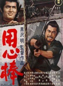 Yojimbo-โยจิมโบ-(1961)